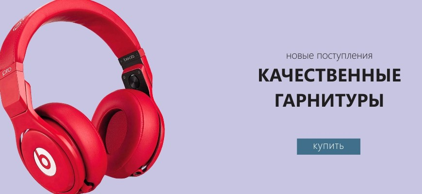 Наушники / гарнитуры